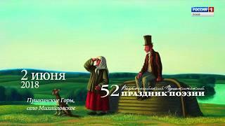 "Промо ГТРК ""Псков"" Пушкинский фестиваль 2"