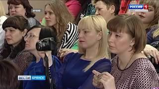 """В Брянске стартовал конкурс """"Воспитатель года-2018"""""""