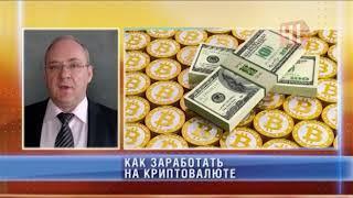 Криптовалюта в Екатеринбурге