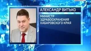 13 назначенных членов правительства Хабаровского края