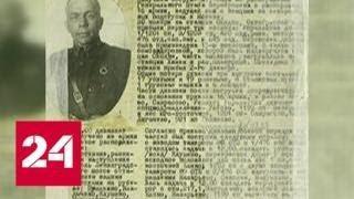 В Москве представили рассекреченные документы о подвигах Великой Отечественной - Россия 24