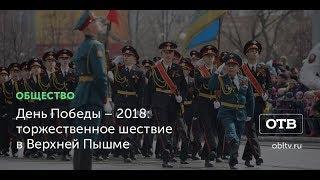 День Победы – 2018: торжественное шествие в Верхней Пышме