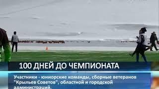 В честь 100 дней до начала ЧМ-2018 в Самаре прошёл спортивный праздник