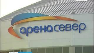 """В Красноярске закроется спортивный комплекс """"Арена.Север"""""""