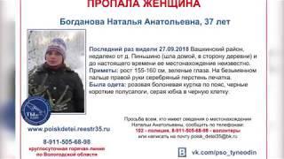 В Вашкинском районе пропала 37-летняя женщина