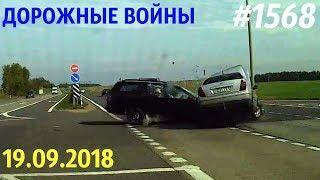 Новая подборка ДТП и аварий «Дорожные войны!» за 19.09.2018. Video № 1568.