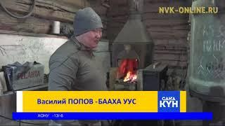 Чурапчы улууһун тимир ууһа Василий Попов - Бааха Уус