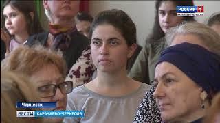 В Черкесске прошел вечер памяти Алексея Хуранова