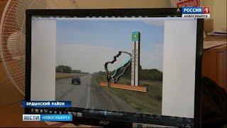 На границах Ордынского района установят новые стелы