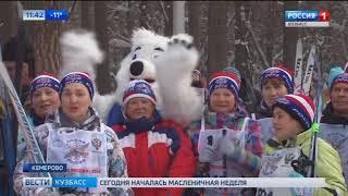 Кузбассовцы приняли участие в самом массовом лыжном старте в России