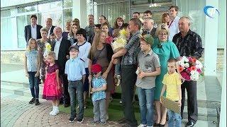 В новгородском ЗАГСе прошло торжественное мероприятие семей
