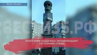 В Вологде реставрируют бюст Ивана Конева