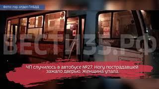 В Вологде пассажирка получила серьёзную травму в автобусе