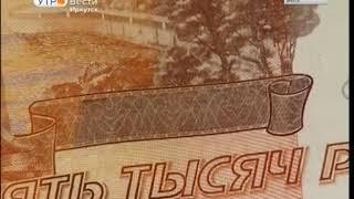 Банк России приглашает иркутян на День открытых дверей