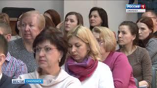Смоленск принял специализированную медицинскую конференцию