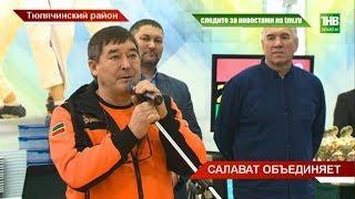 В Тюлячинском районе завершился турнир по борьбе корэш на призы Салавата Фатхетдинова - ТНВ