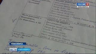 Родственников участника Великой Отечественной войны разыскивают в Новосибирске