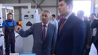 В Калининграде запустили новое производство