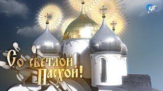 Пасхальное богослужение в Софийском соборе Великого Новгорода 7.04.2018 г.