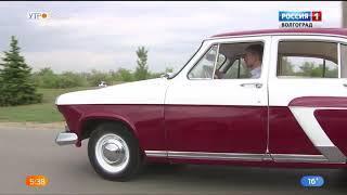 В Волгограде гости ЧМ-2018 смогут прокатиться на ретро-автомобиле «Волга»