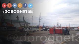 ДТП напротив Терминал Авто [08.05.2018] Усть-Илимск