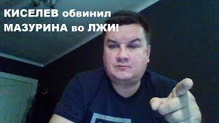 КИСЕЛЕВ обвинил МАЗУРИНА во ЛЖИ!