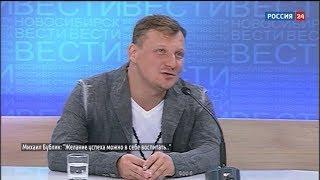 Пресс-конференция певца Михаила Бублика в Новосибирске