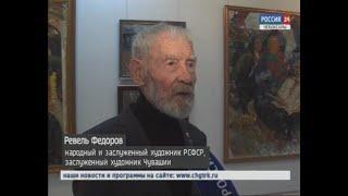 В Чебоксарском художественном музее открылась выставка одного из самых именитых художников Чувашии