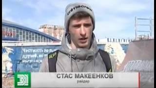 Челябинцы просят чиновников отремонтировать скейт-парк на набережной Миасса