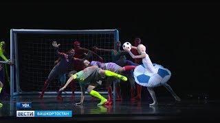 Премьера балета «На футбол!» состоялась в Башкирском театре оперы и балета