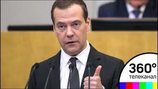 Дмитрий Медведев представил отчет правительства перед Госдумой