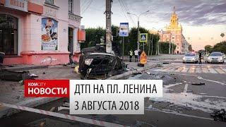 ДТП на пл. Ленина — 3 августа 2018