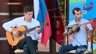 Ко Дню единства народов Дагестана в Махачкале прошел концерт