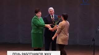 В Белгороде наградили лучших работников жилищно-коммунального хозяйства