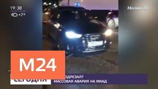 Видео серьезного ДТП на МКАД попало в Сеть - Москва 24