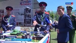 Военное ноу-хау. Модели для вооружения представили ставропольские кадеты