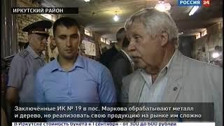 Заключённые ИК №19 в Маркова обрабатывают металл и дерево, но реализовать свою продукцию на рынке им
