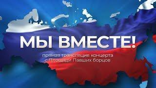 """Праздничный концерт """"Мы вместе!"""" в Волгограде. 18.03.18"""