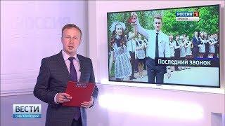 """""""Вести. Брянск. События недели"""" (эфир 27.05.2018)"""