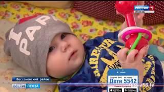 Телезрители ГТРК «Пенза» могут помочь в лечении семимесячного Кирилла Полякова