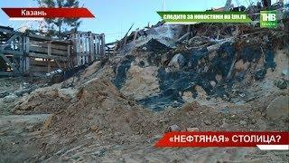 Экологический ущерб почти на миллион: в Казани сбросили отходы нефтепродуктов | ТНВ