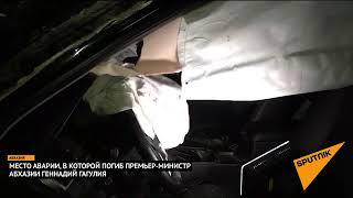 Первые видеокадры с места ДТП, в котором погиб Геннадий Гагулия