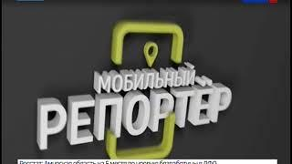 Мобильный репортер 02 03 18