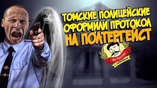 Из России с любовью. Томские полицейские оформили протокол на полтергейст