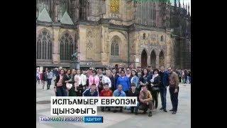 Европейское турне Исламея