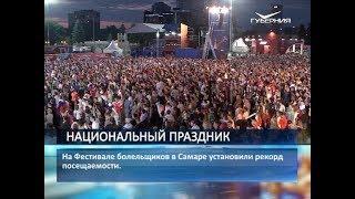 На фан-фесте в Самаре установили рекорд посещаемости