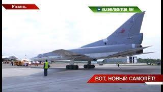 Презентация модернизированного дальнего бомбардировщика-ракетоносца Ту-22М3М - ТНВ