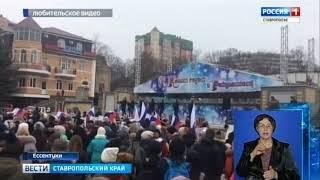 Жители Ессентуков вышли на акцию в поддержку олимпийцев