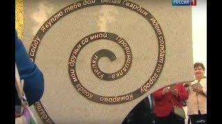 На набережной Таганрога установили памятный знак Михаилу Таничу