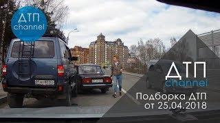 Подборка ДТП за 25.04.2018 год